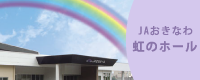 JAおきなわ虹のホール