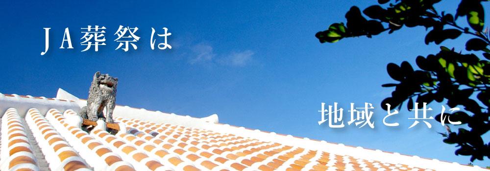 こころのぬくもりを未来へ・・・JAおきなわJA葬祭では、専門のスタッフが心をこめてサポートします。