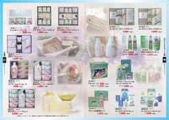 石鹸・タオルセット・洗剤